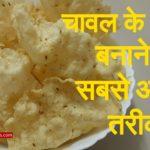 chawal papad recipe
