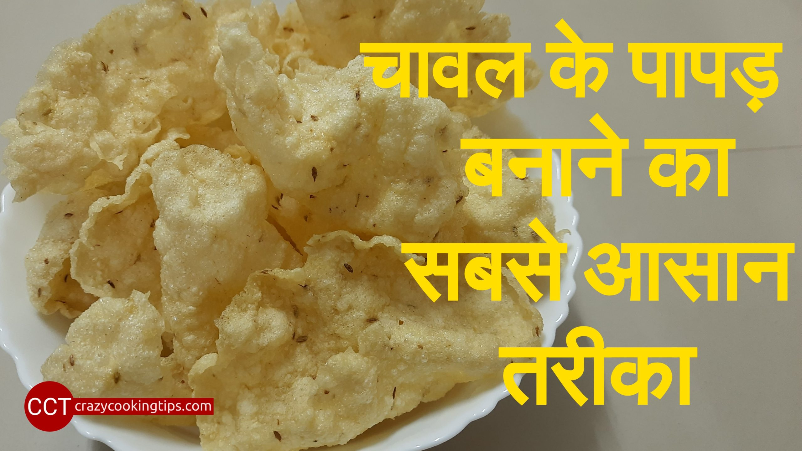 chawal papad recipe